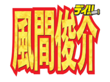 山田美保子氏が絶賛 そばに居てほしい男・風間俊介