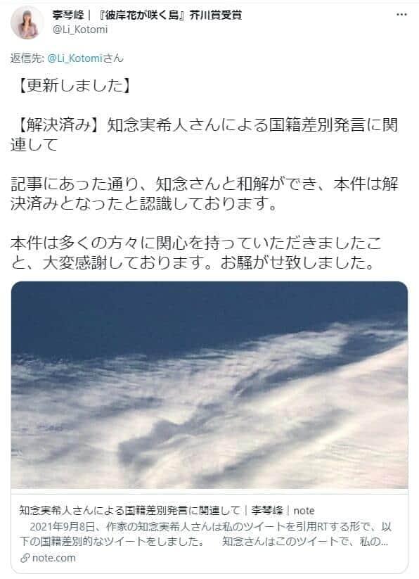 芥川賞作家・李琴峰さん、同業者から「中傷」被害 謝罪を受けて和解
